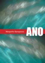 Margarita Karapanou – Ano